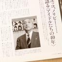 【追悼/再掲】相澤秀禎×中森明夫 淳子、聖子、ユッコ、ノリピー……育ての親が語る「アイドルたちの40年」