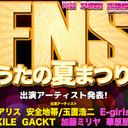 """""""レイプ報道""""の影響……? 『FNSうたの夏まつり』出場者からGACKTの名前が消えた!"""