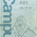 電子書籍業界に殴り込み!? 中二病炸裂「架空の歴史ノート」著者を直撃!