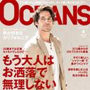 """""""男クサイルな""""男性誌「OCEANS」、憎めない脱力感を失い漂う""""不自然な""""自然体"""
