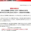「通常の警備指導をしただけ」COMIC CITY 大阪94『黒子のバスケ』を中止に追い込んだ所轄警察署が回答
