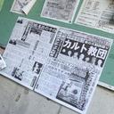 首都圏の大学でカルト新聞4000部を無断配布