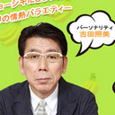無礼講的な対話関係がつくり出す異文化交流の宴『吉田照美 飛べ!サルバドール』