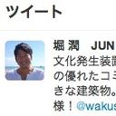 """元NHKアナ堀潤、朝日新聞""""噂の女""""との結婚で、ジャーナリストの将来に懸念?"""