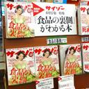 サイゾー6月号 特集『食品の裏側』連動推薦図書フェア絶賛実施中!