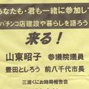 """習志野パチンコ店建設問題が地元国会議員の""""票集め""""に利用され、住民激怒「バカにするな!」"""