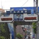 下北沢駅地下化の跡地、今後の使用用途は白紙!?小田急電鉄さんに聞いた