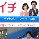 アラフォーだらけのジャニーズ V6井ノ原目指して婚活中!?