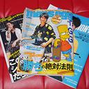 夏本番! おチンチン系特集に賑わう男性誌「600円でギャルとヤル方法があった!」