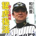 """""""いぶし銀""""のはずが……星奈々に暴露された阪神・和田豊監督「チュッ(笑)」メールにファン困惑"""