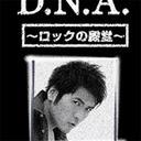 キュウリから原発まで語り尽くす、硬軟自在の吉川ワールド『D.N.A.ロックの殿堂~吉川晃司 Samurai Rock~』
