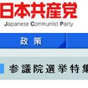 2013年参院選 本当に「表現の自由」を守ってくれる、信頼できる政党はあるのか?