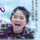 """映画版『おしん』で""""ひとりだけ浮いていた""""SMAP稲垣吾郎のウィッグ問題とは?"""