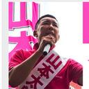 又吉イエスと一触即発も!「極左過激派から支援」の山本太郎が当落ラインに?