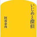 集団レイプ、カツアゲ1,000万円……いじめの解決は探偵に頼る時代!?