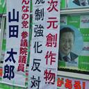 前代未聞の演説会 みんなの党・山田太郎参議院議員がコミケ会場前で「二次元規制反対」を熱く訴える!
