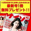 【最新号1冊無料】「サイゾー」1年分が50%OFF!! 定期購読キャンペーン実施中!