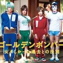 """AKB48峯岸みなみ""""ラブレター事件""""の後、ゴールデンボンバーに起きた「異変」とは"""