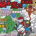 """バイク専門誌「MOTOツーリング」判型変更に見る""""若者のバイク離れ""""の現実とは"""