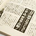 ジャニーズ事務所契約解除のKAT-TUN田中聖が残した、マスコミが報じない深イイ話