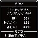 """グリーが任天堂を""""倒す""""のは2098年!? 両社のステータスを徹底比較"""