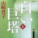 「商売としてはオイシイが……」故・山崎豊子さんの遺作『約束の海』続編に複数の作家が名乗り