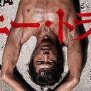 視聴率7.5%スタート『ハニー・トラップ』EXILE・AKIRAに水責め連発でファン大興奮!