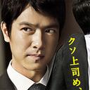 NHK会長の「TBS『半沢直樹』の視聴率知らない」発言に、民放各局が大激怒のワケ