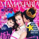 自然分娩・母乳育児礼賛も一刀両断な『ママ・マリア』における蜷川実花の芸能記者っぷり