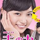 まさかの4.7%スタート 川口春奈主演『夫のカノジョ』に「『斎藤さん』に似てる」の声