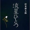 宇多田ヒカルのパパが、沢木耕太郎の「藤圭子」本に激怒しているワケ