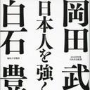 """二度のバッシングと名将の称号 サッカー岡田武史監督が証明した""""日本人の実力"""""""