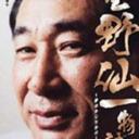 """日本一でもブチ切れる楽天""""闘将""""星野仙一監督が、マスコミに総スカン"""