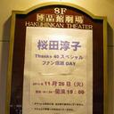 「統一教会脱退が芸能界復帰条件」のはずが……桜田淳子40周年イベント潜入レポ