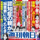 週刊新潮「24億円横領男」報道に見る、週刊誌というメディアの原点