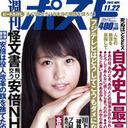 「次期会長はエビジョンイルの側近」NHKが安倍内閣の御用放送局へ?