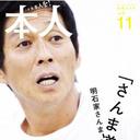 """""""60歳で引退""""へカウントダウンに入った明石家さんま 後継者は、くりぃむ上田に確定か!?"""