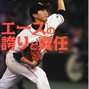 """プロ野球・日本シリーズ中に飛び出した巨人・内海哲也「女性スキャンダル」の裏に""""いわくつきの男""""の存在"""
