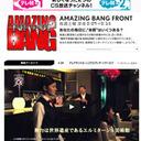 【PR】ナゾの深夜番組『AMAZING BANG FRONT』のイベント開催!