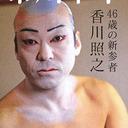 """「スケジュールは分刻みなのに……」超多忙の香川照之を悩ませる、歌舞伎界からの""""イジメ""""問題"""