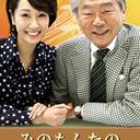 島倉千代子さん葬儀を「カムバックにふさわしい舞台」と言い切ったみのもんたが、また大炎上中