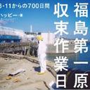 原発作業員が綴る現場のリアルと、二極化する報道へのアンチテーゼ『福島第一原発収束作業日記』
