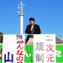 「なにが問題かよくわからない」オタクを喚起する必要性を感じさせた山田太郎参議院議員・コミケ会場前演説会