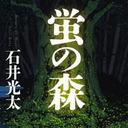 日本最大級の過ち「ハンセン病」隔離政策の実態を伝えるミステリー『蛍の森』