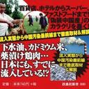 フグ、シイタケ、ホタテ……中国産の確率が最も高いのは? 中国「猛毒食品」に殺されないために