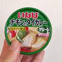 タイカレー缶とカップラーメンのスープで作る絶品タイカレーライス