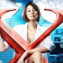 『ドクターX』大成功だった米倉涼子の気遣いがすごすぎる!「50万円分の焼肉弁当を差し入れて……」