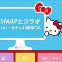 歌姫・浜崎あゆみ3年ぶりシングルでDJ Hello Kittyとコラボも、SMAPと丸被りで大ピンチ!?