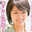 大公開! 2013年「日刊サイゾー」Amazonで売れたものランキング!!