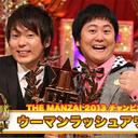 『THE MANZAI 2013』ウーマンラッシュアワーが魅せた「生身の人間が言葉を操る」という漫才の醍醐味
